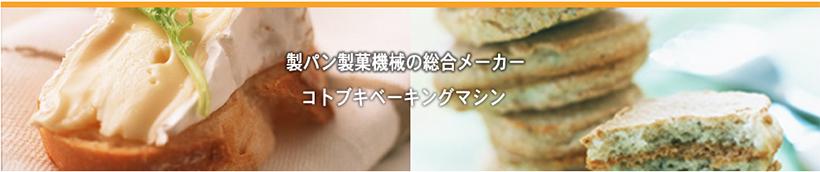 製パン製菓用オーブン専門メーカーです。